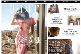 Net-a-Porter Asia Pacific Landing Page Chinese
