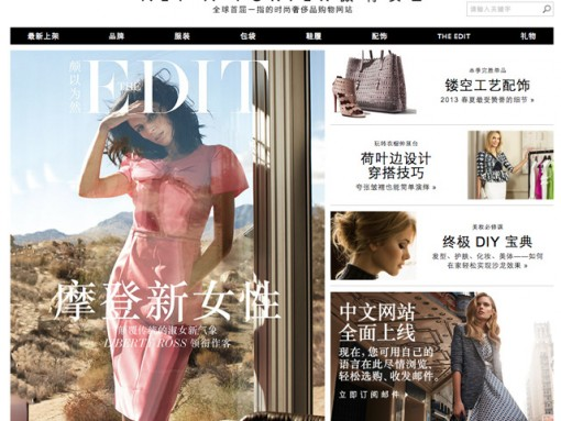 Net-a-Porter launches new site for Asia Pacific customers