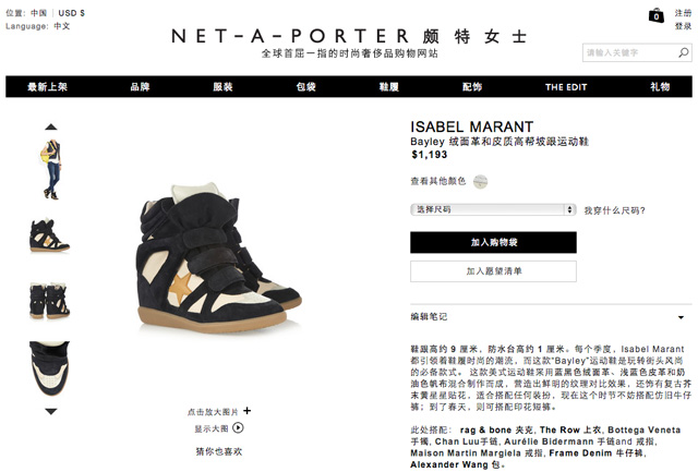 Net-a-Porter Asia Pacific Product Page Chinese